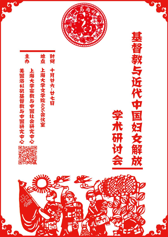 基督教与近代中国妇女解放学术研讨会会议日程