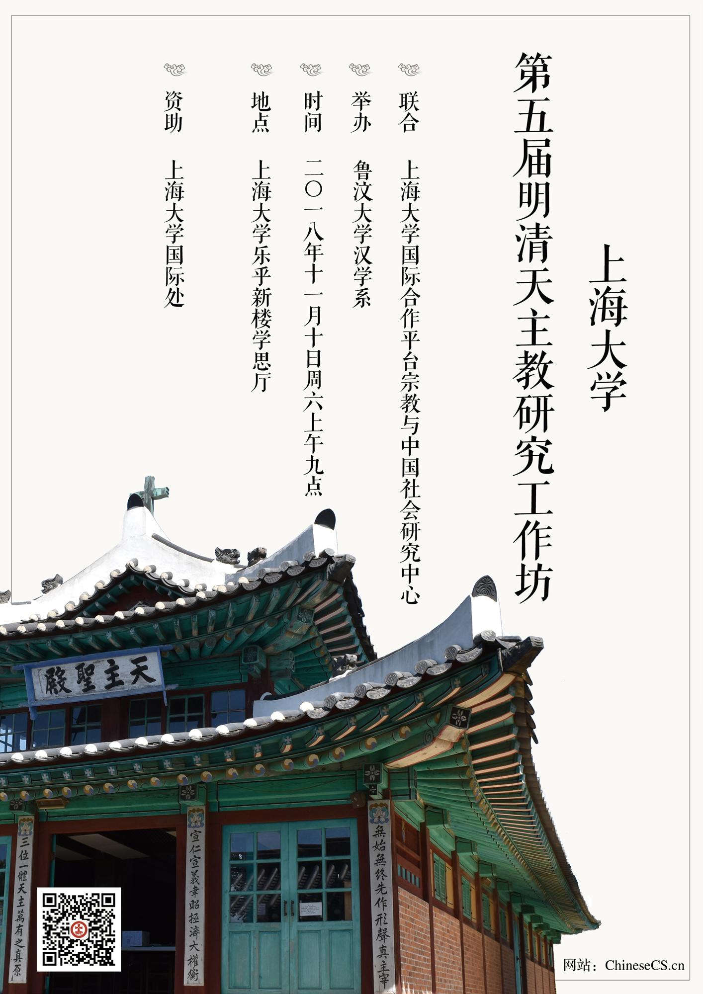 上海大学第五届明清天主教研究工作坊