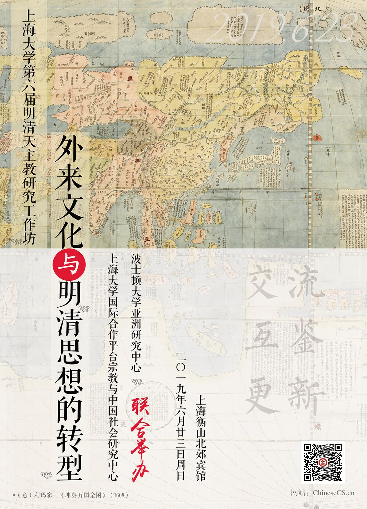 上海大學第六屆明清天主教研究工作坊:外來文化與明清思想的轉型