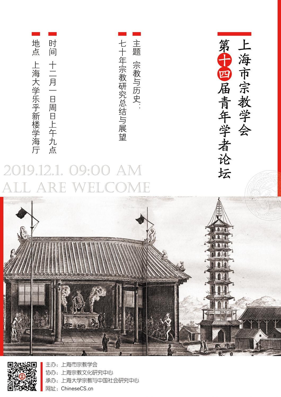 更新[NEW!]上海市宗教学会第十四届青年学者论坛征稿通知(2019)