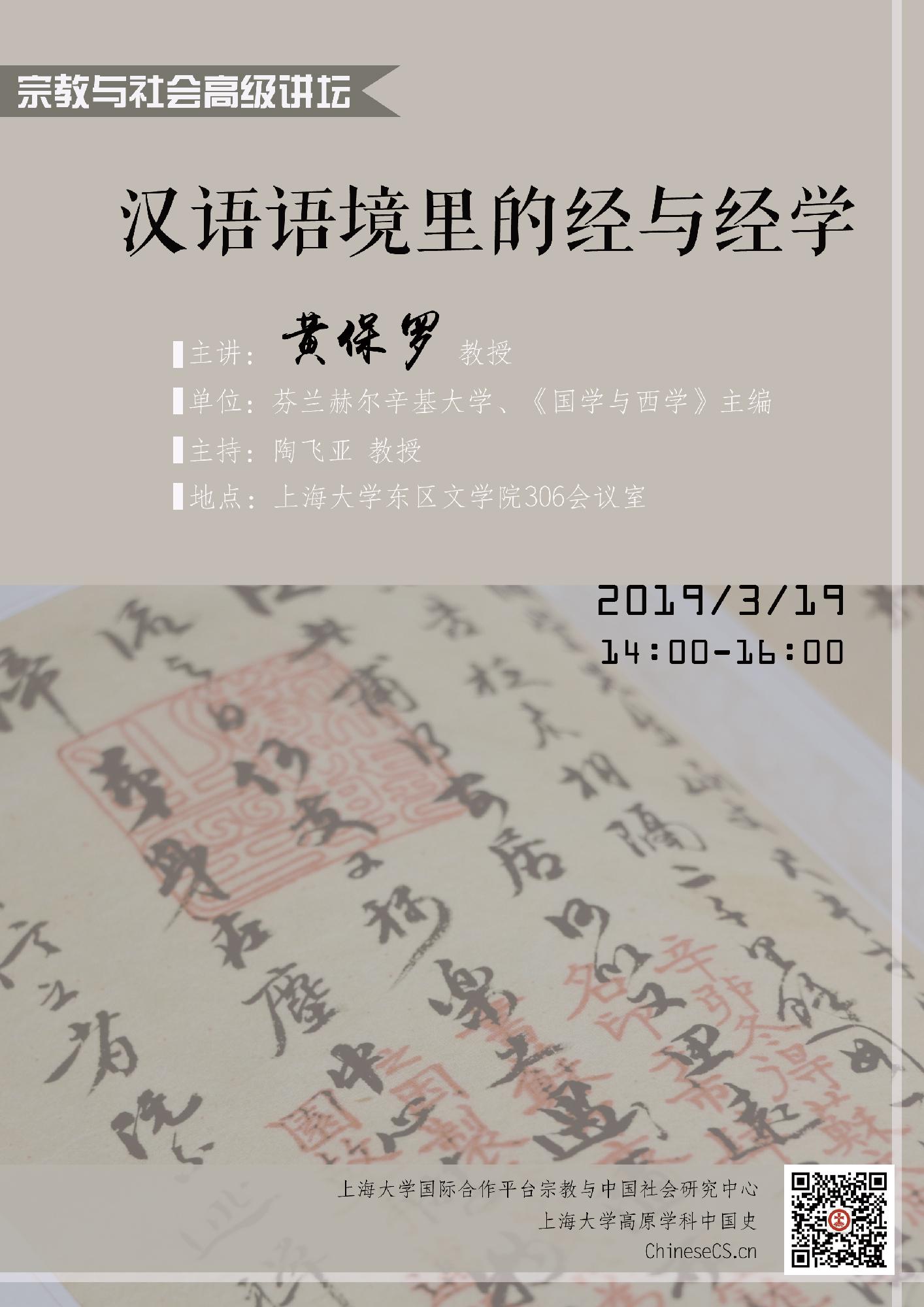 讲座通知:3月19日下午2:00,黄保罗:汉语语境中的经与经学