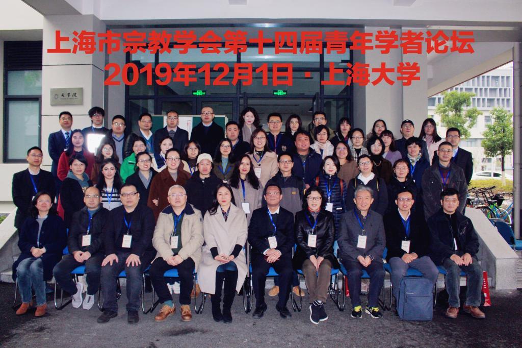 第十四届上海市宗教学会青年学者论坛在上海大学顺利举办