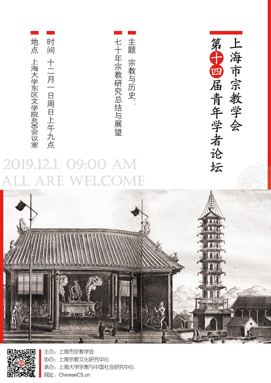 上海市宗教学会第十四届青年学者论坛议程