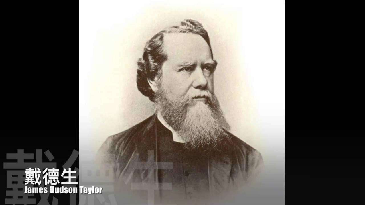 戴德生(1832-1905)