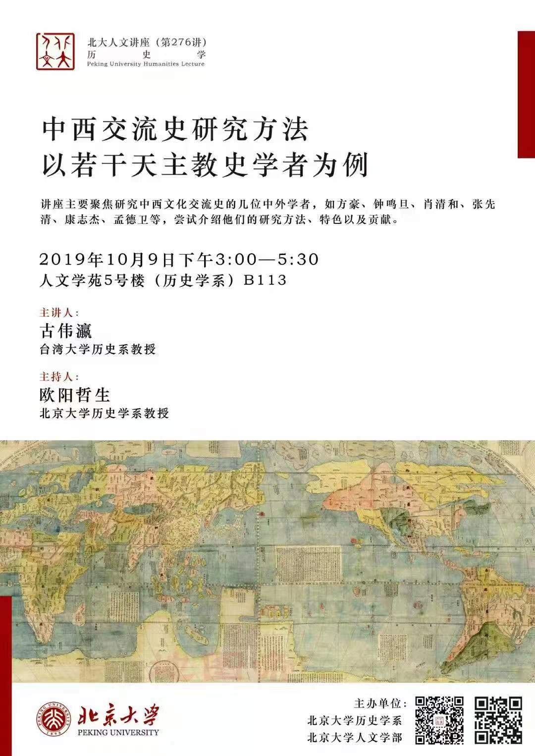 讲座通知:古伟灜:《中西交流史研究方法》(2019.10.9)