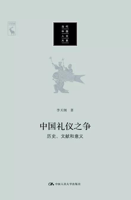李天纲:《中国礼仪之争:历史、文献和意义》(2019年再版)