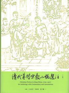 《清代基督宗教小說選注》(2018)