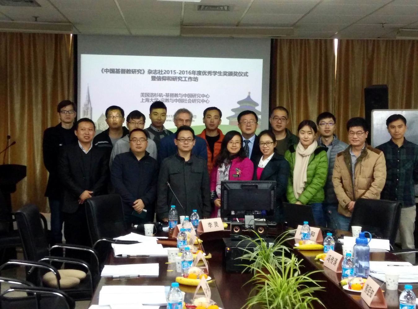 2015.11.21:《中国基督教研究》优秀学生奖