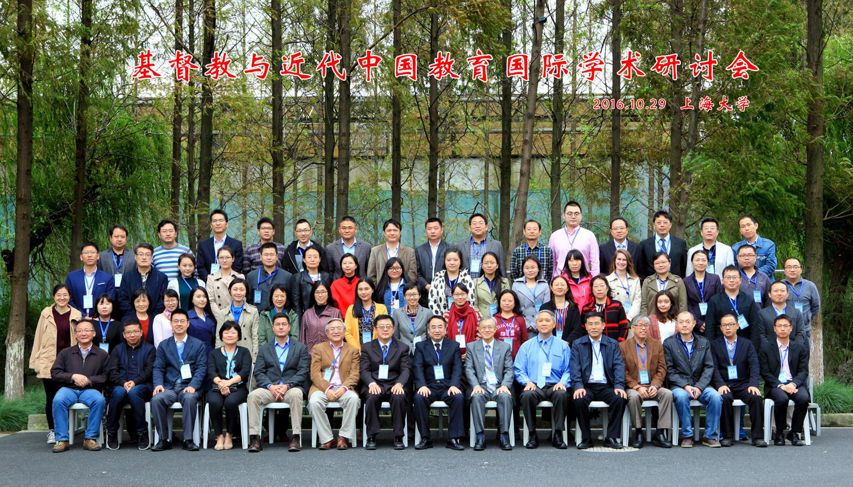 2016.10.29:基督教与近代中国教育