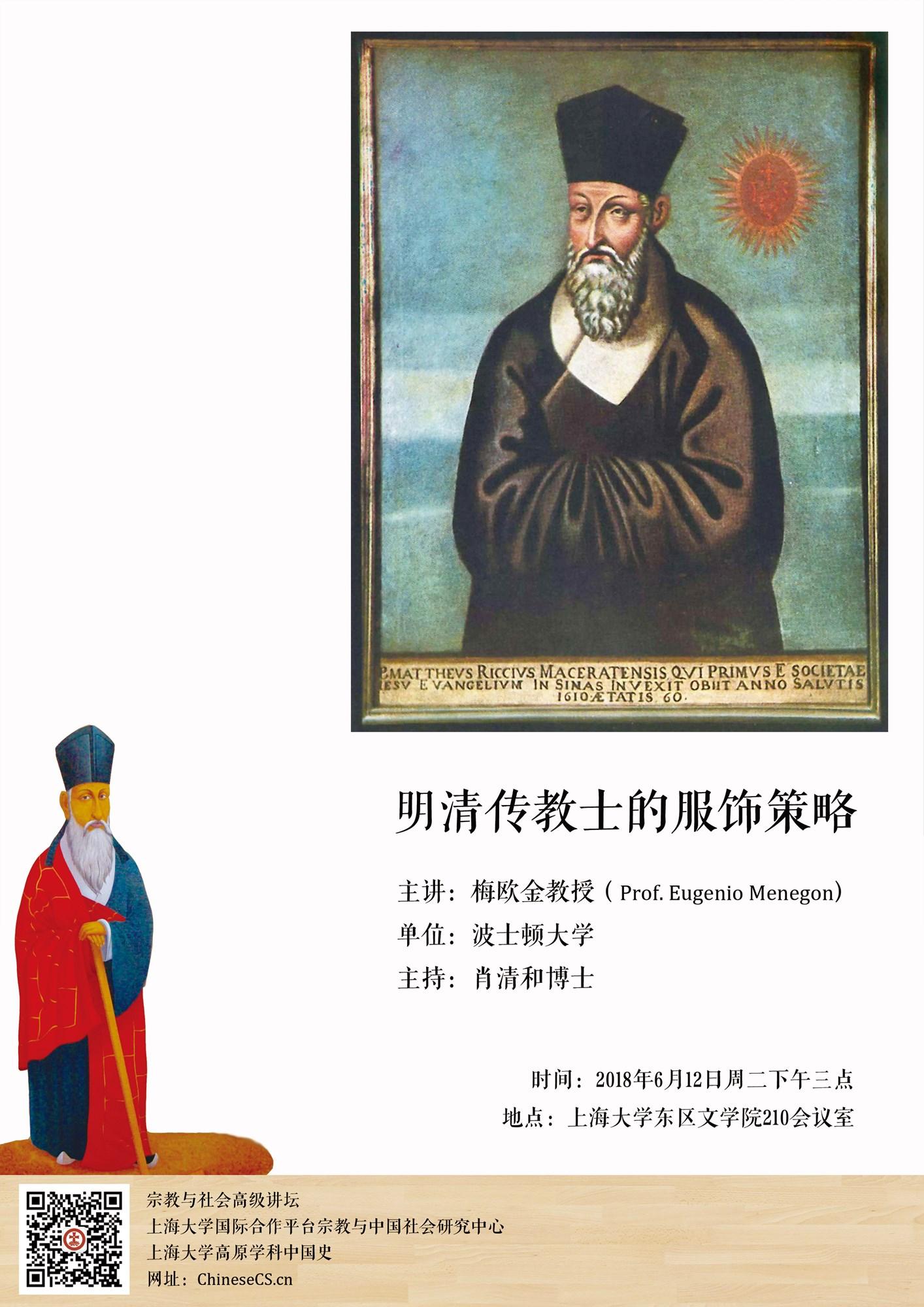 6月12日,梅欧金:明清传教士的服饰策略