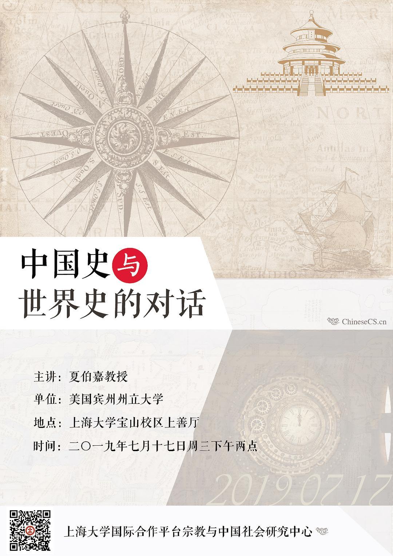 讲座通知:夏伯嘉:中国史与世界史的对话