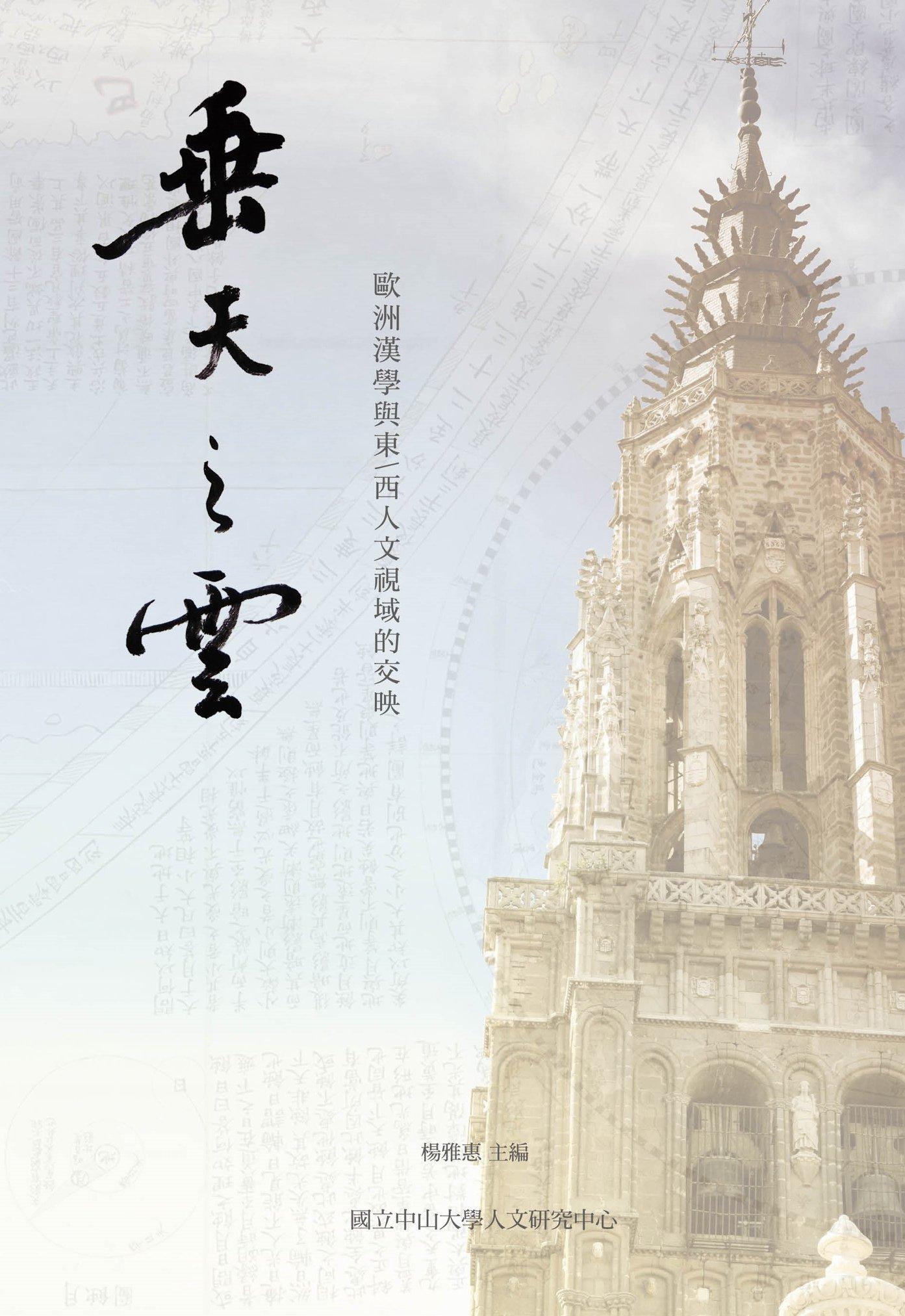 楊雅惠主編:《垂天之雲:歐洲漢學與東/西人文視域的交映》(2018)