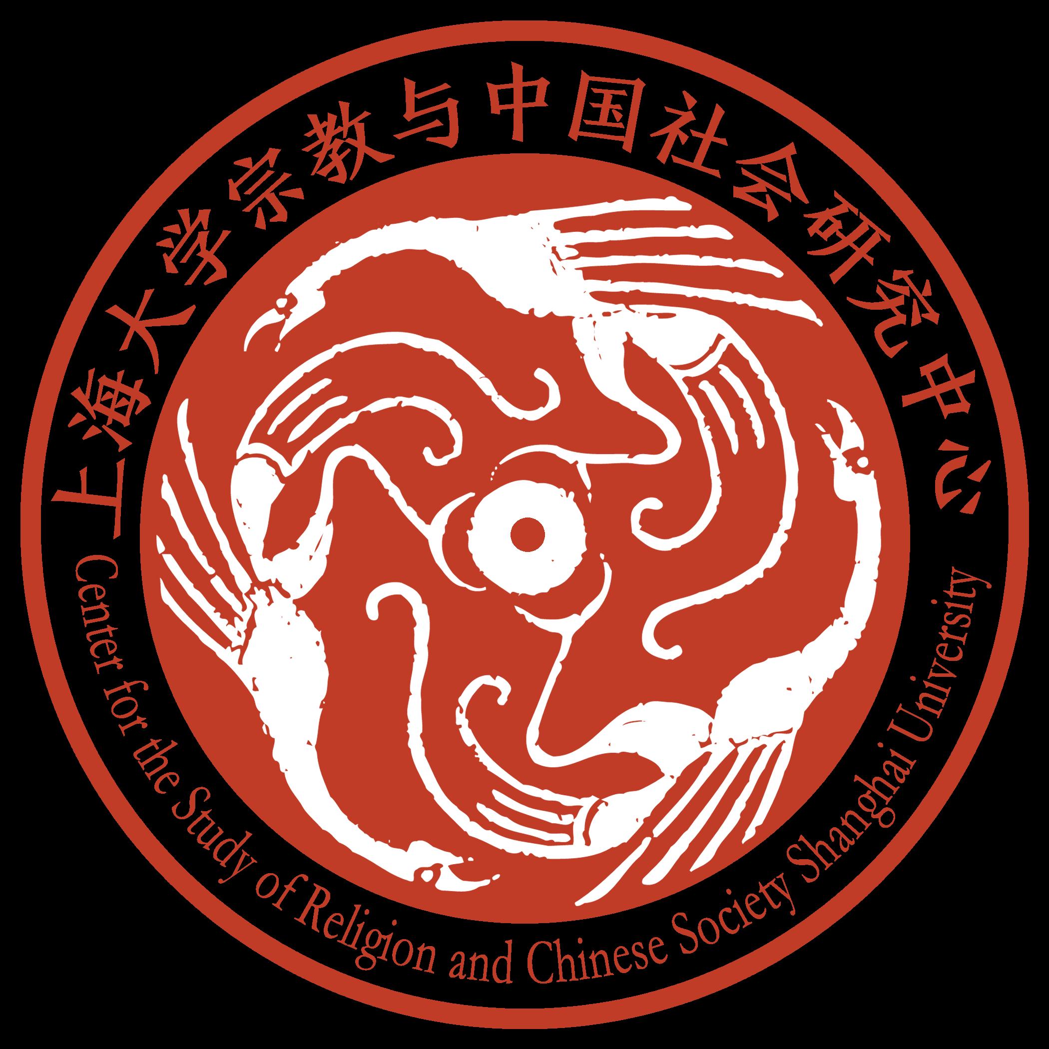 上海大学宗教与中国社会研究中心简介