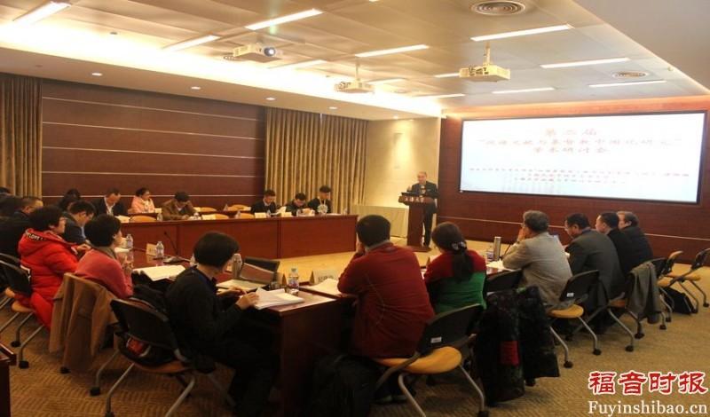 """第二届""""汉语文献与基督教中国化研究""""学术研讨会召开"""