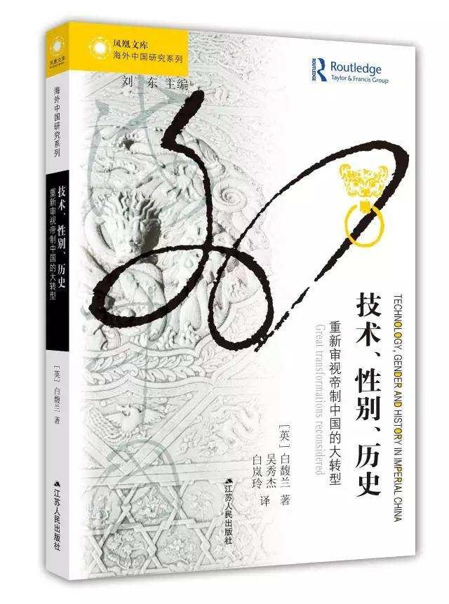 柏理安:《东方之旅:1579—1724耶稣会传教团在中国》(2017)