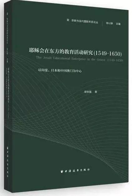 段世磊:《耶稣会在东方的教育活动研究(1549-1650)》(2018)
