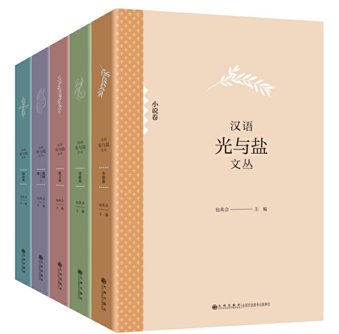 包兆会主编:《汉语光与盐文丛》(2019)