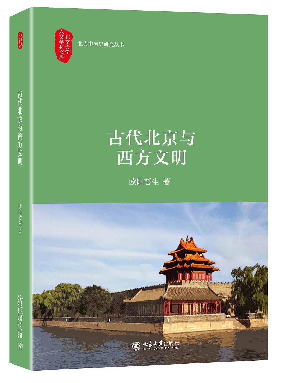 欧阳哲生:《古代北京与西方文明》(2018)