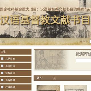 汉语基督教文献书目数据库