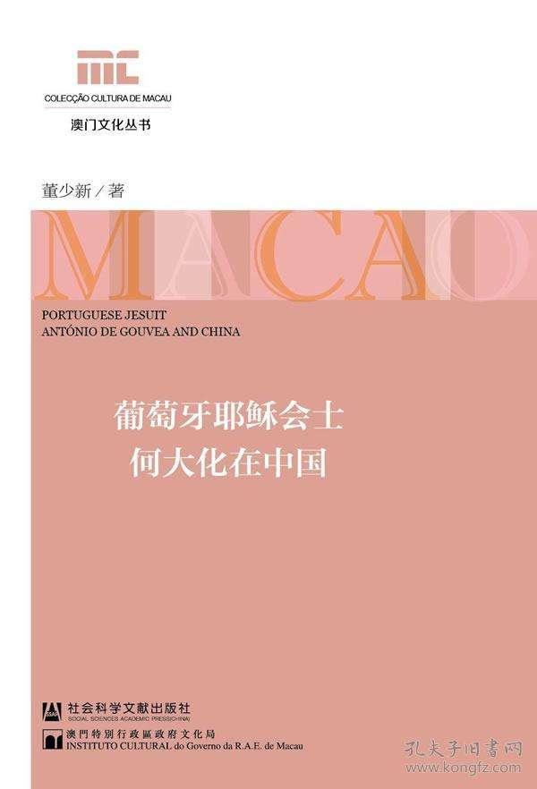 董少新:《葡萄牙耶稣会士何大化在中国》(2017)