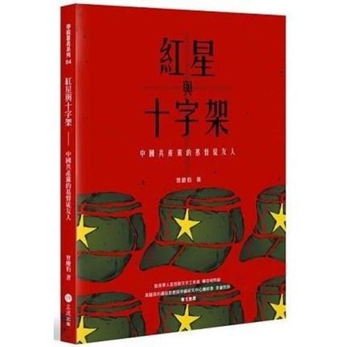 曾庆豹:《紅星與十字架:中國共產黨的基督徒友人》(2020)