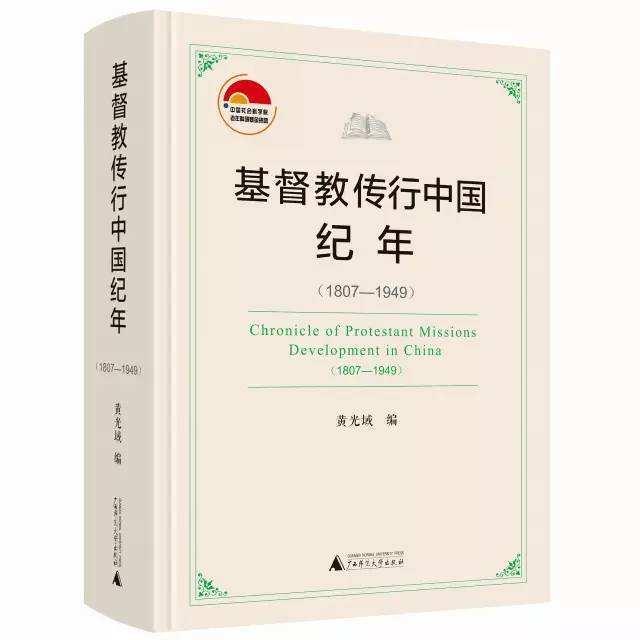 黄光域编:《基督教传行中国纪年(1807—1949)》(2017)