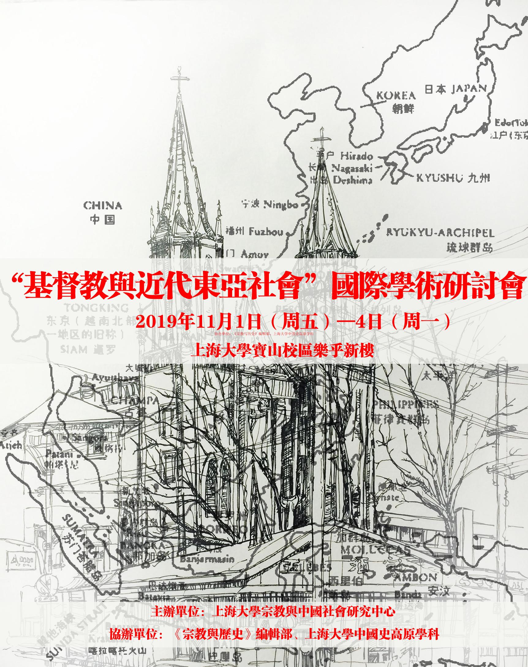 """""""基督教与近代东亚社会""""国际学术研讨会征稿通知"""