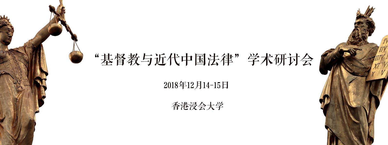 基督教與近代中國法律學術研討會議程
