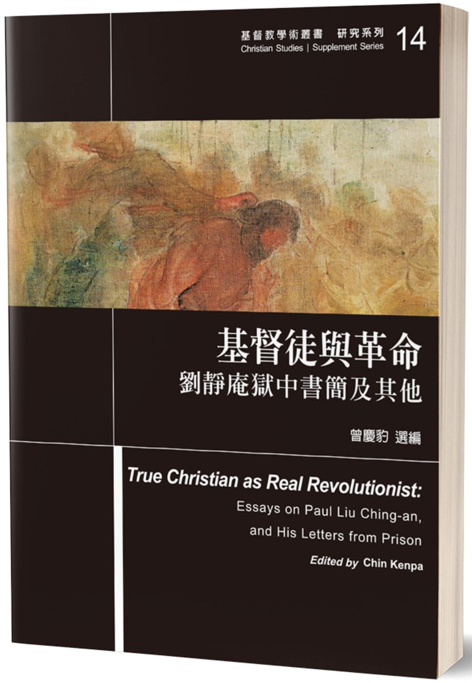 曾庆豹:《基督徒與革命:劉靜庵獄中書簡及其他》(2020)