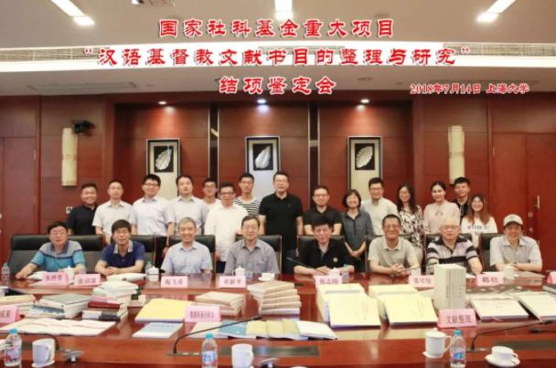 """""""汉语基督教文献书目的整理与研究""""(12&ZD128)结项鉴定会成功举行"""