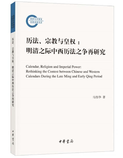 马伟华:《历法、宗教与皇权:明清之际中西历法之争再研究》(2019)