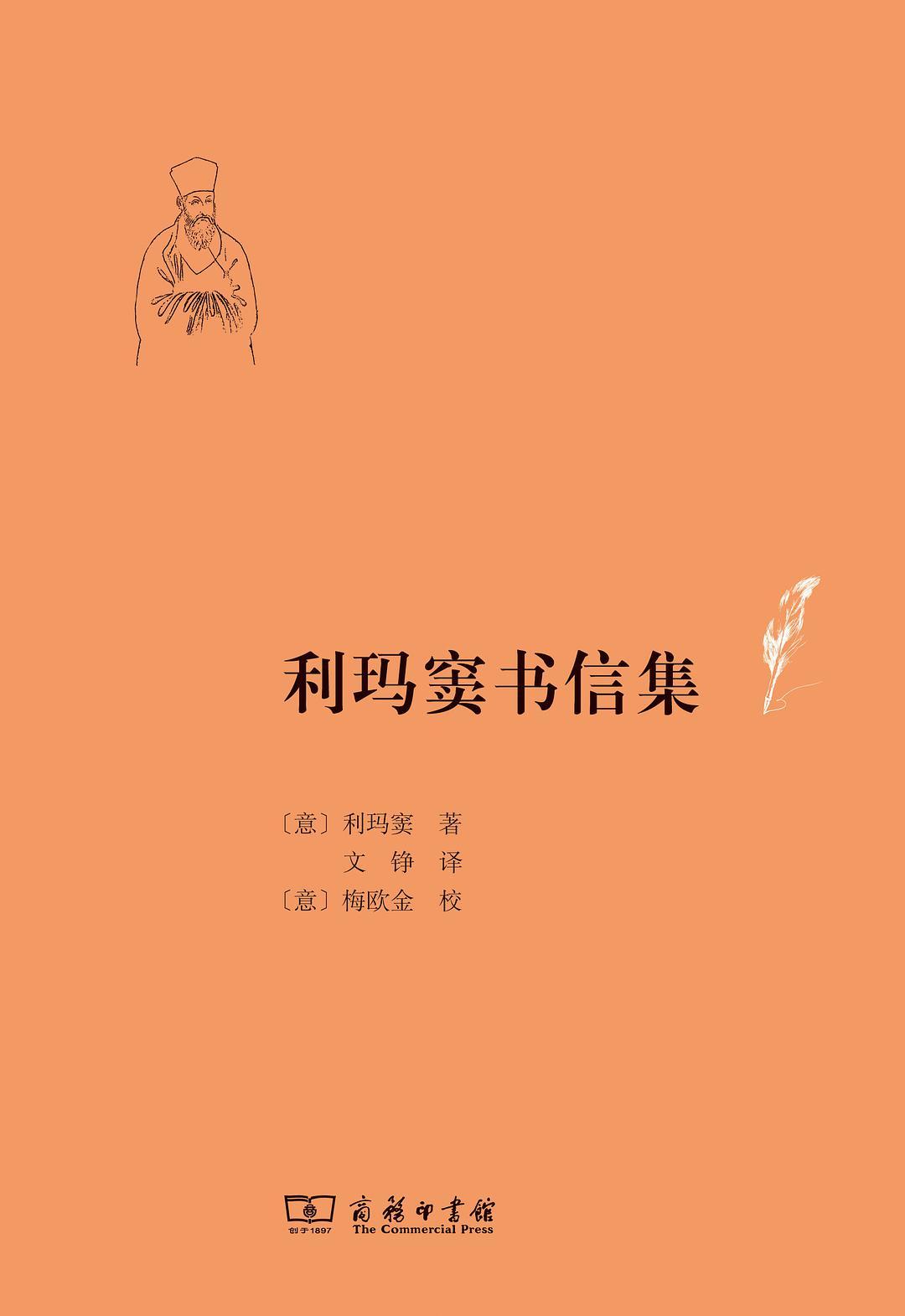 《利玛窦书信集》(2018)