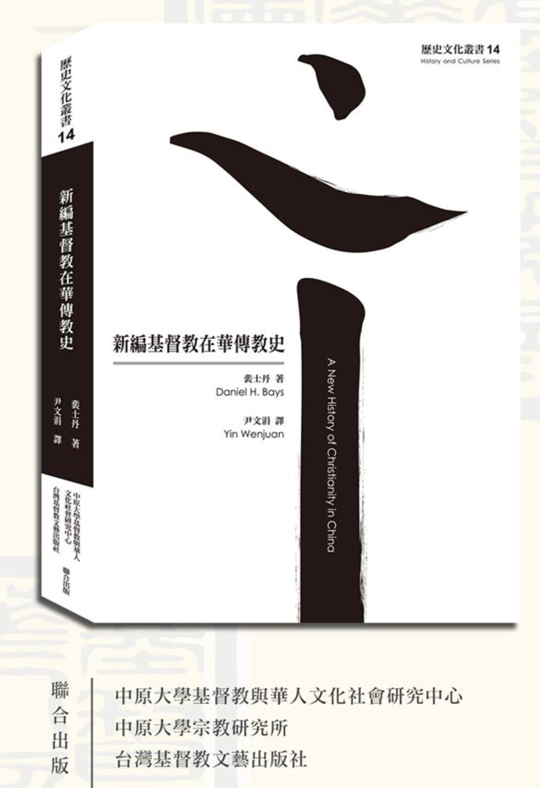 裴士丹:《新编基督教在华传教史》(2019中文版)