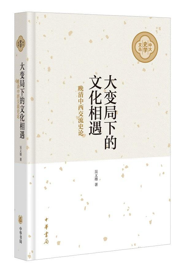 吴义雄:《大变局下的文化相遇》(2018)