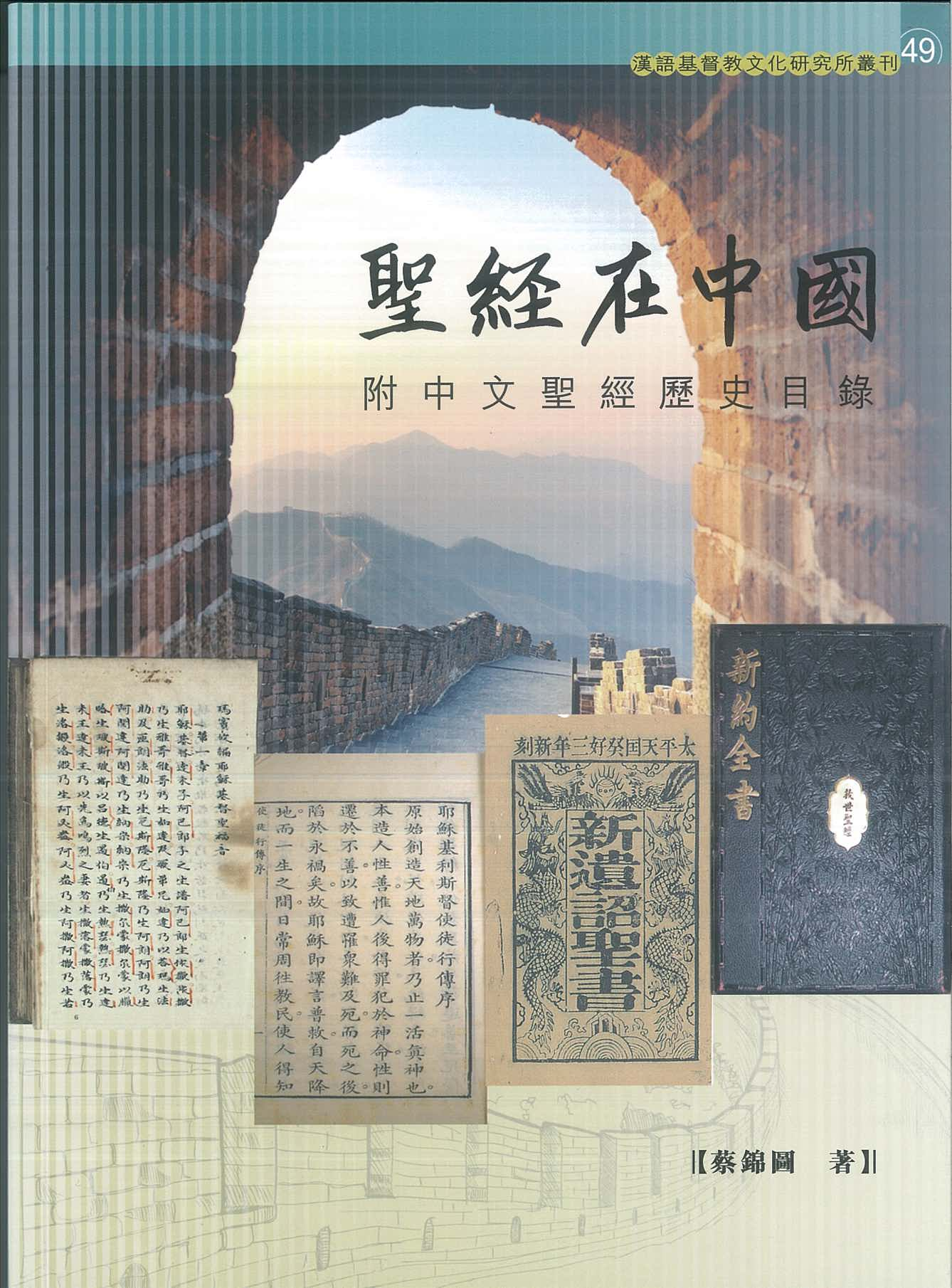 蔡錦圖:《聖經在中國——附中文聖經歷史目錄》(2018)