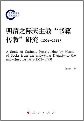 伍玉西:《明清之际天主教书籍传教研究(1552-1773)》(2017)