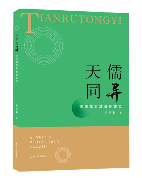 肖清和:《天儒同异:清初儒家基督徒研究》(2019)
