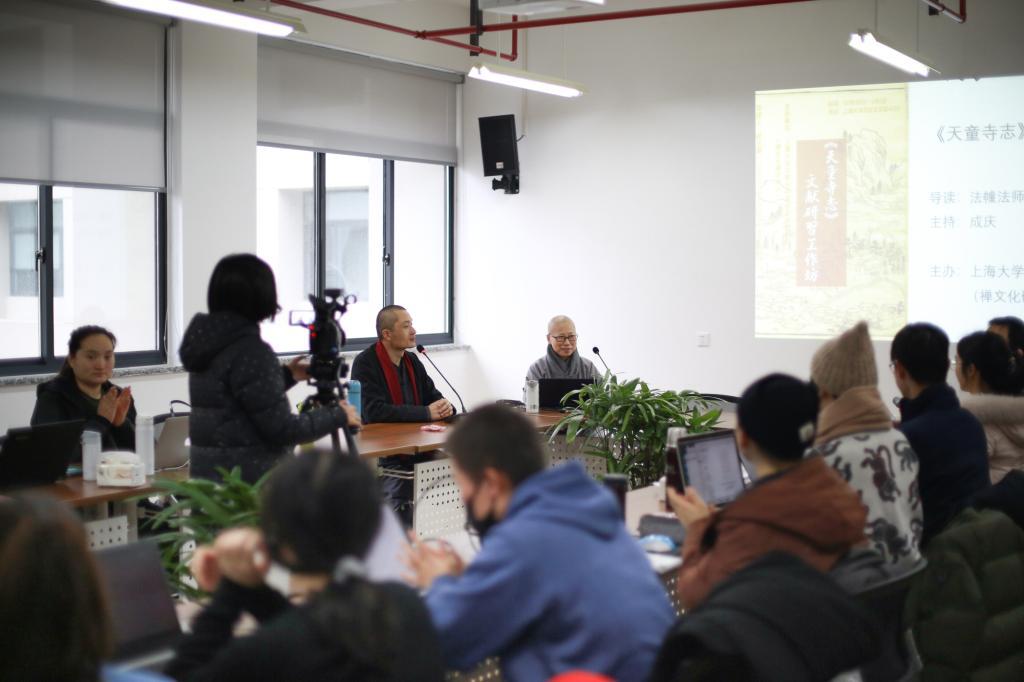 《天童寺志》文献研习工作坊第一期成功举办