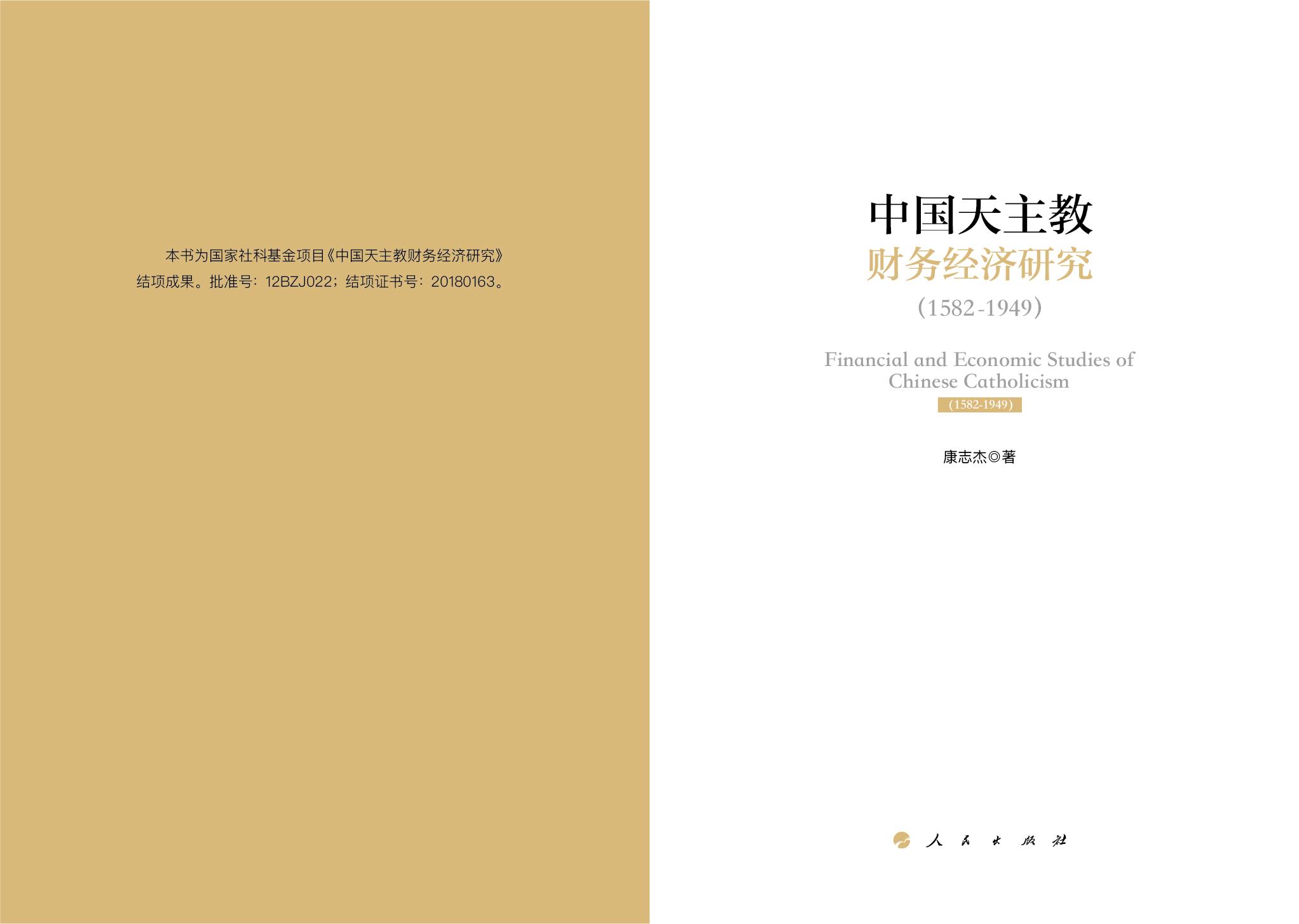 康志杰:《中国天主教财务经济研究(1582-1949)》(2019)