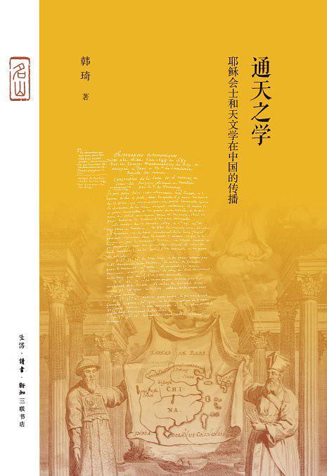 韩琦:《通天之学:耶稣会士和天文学在中国的传播》(2018)