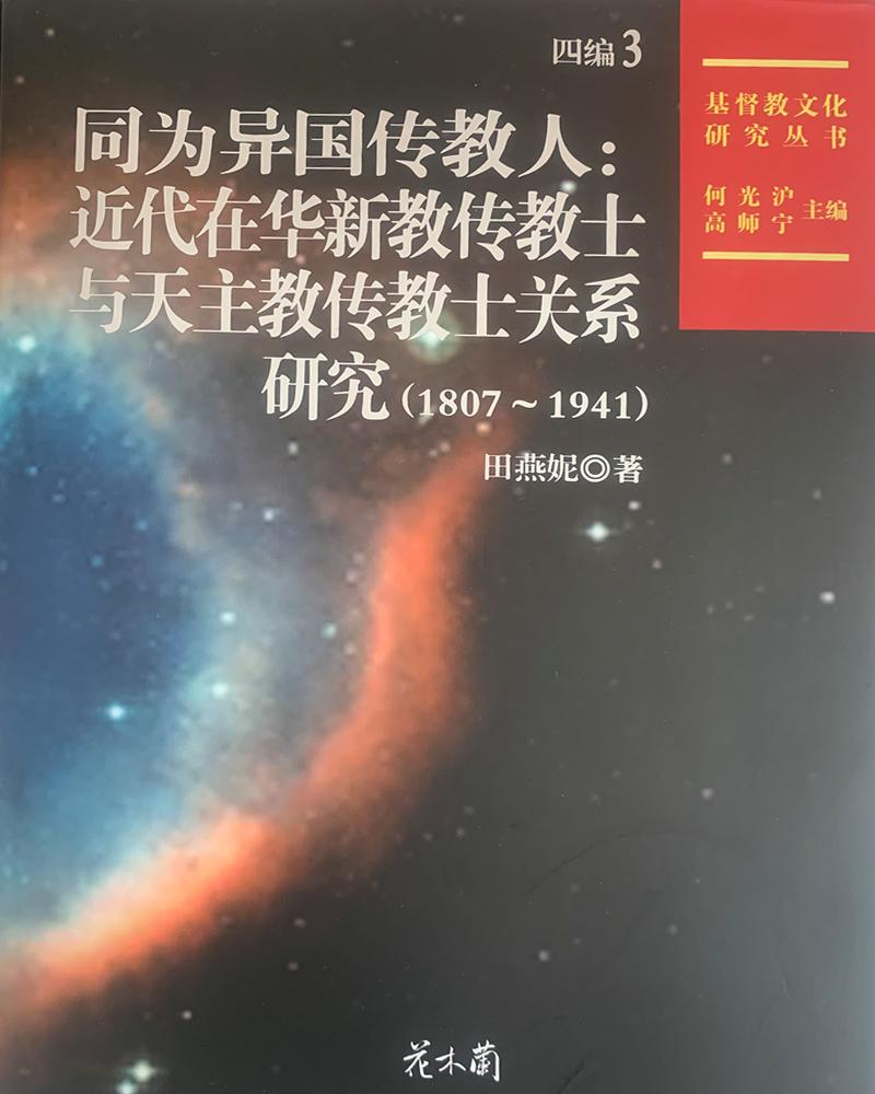 田燕妮:《同为异国传教人: 近代在华新教传教士与天主教传教士关系研究(1807~1941)》(2018)