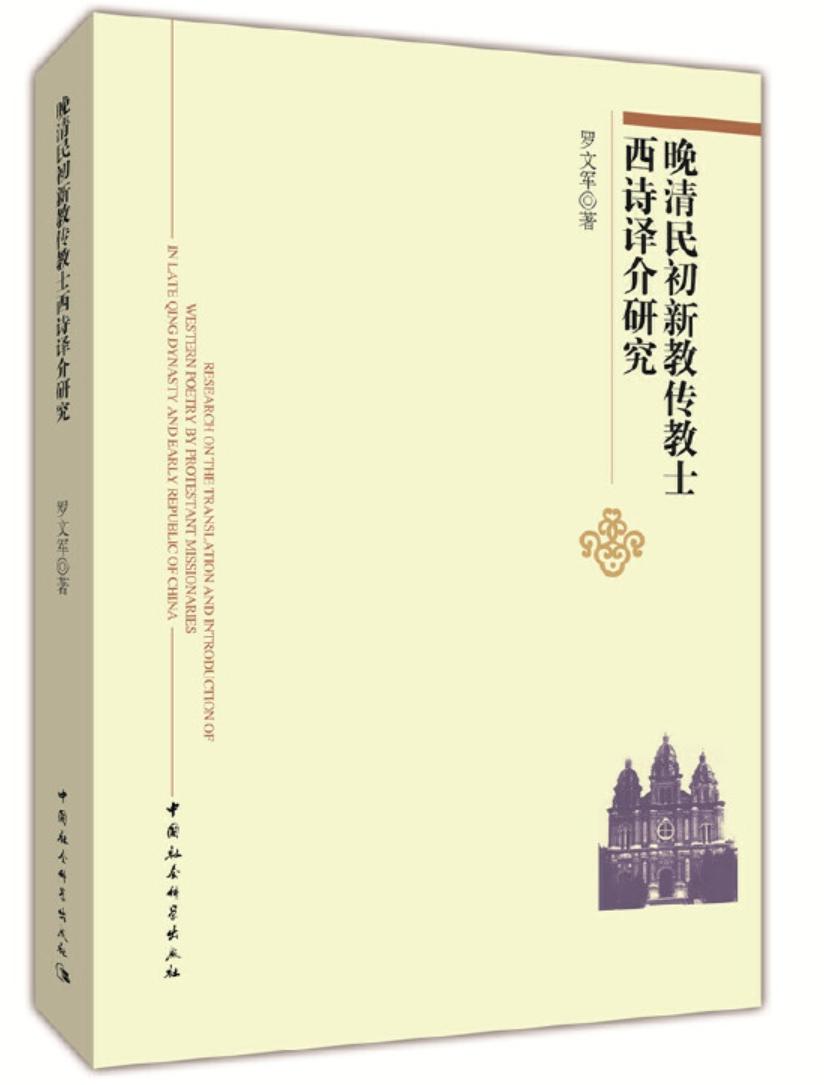 罗文军:《晚清民初新教传教士西诗译介研究》(2019)