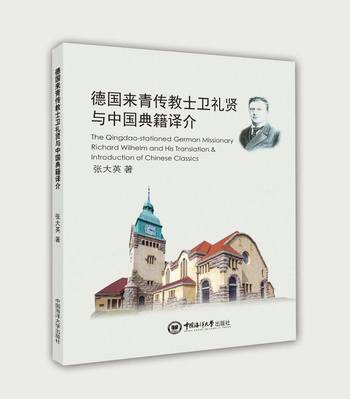 张大英:《德国来青传教士卫礼贤与中国典籍译介》(2018)