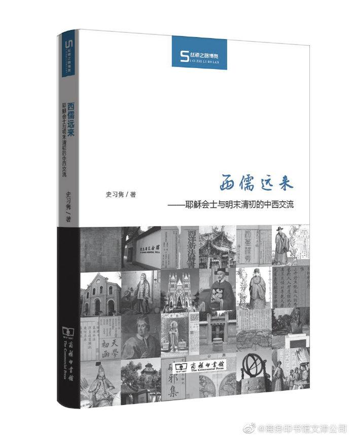 史习隽:《西儒远来:耶稣会士与明末清初的中西交流》 (2019)