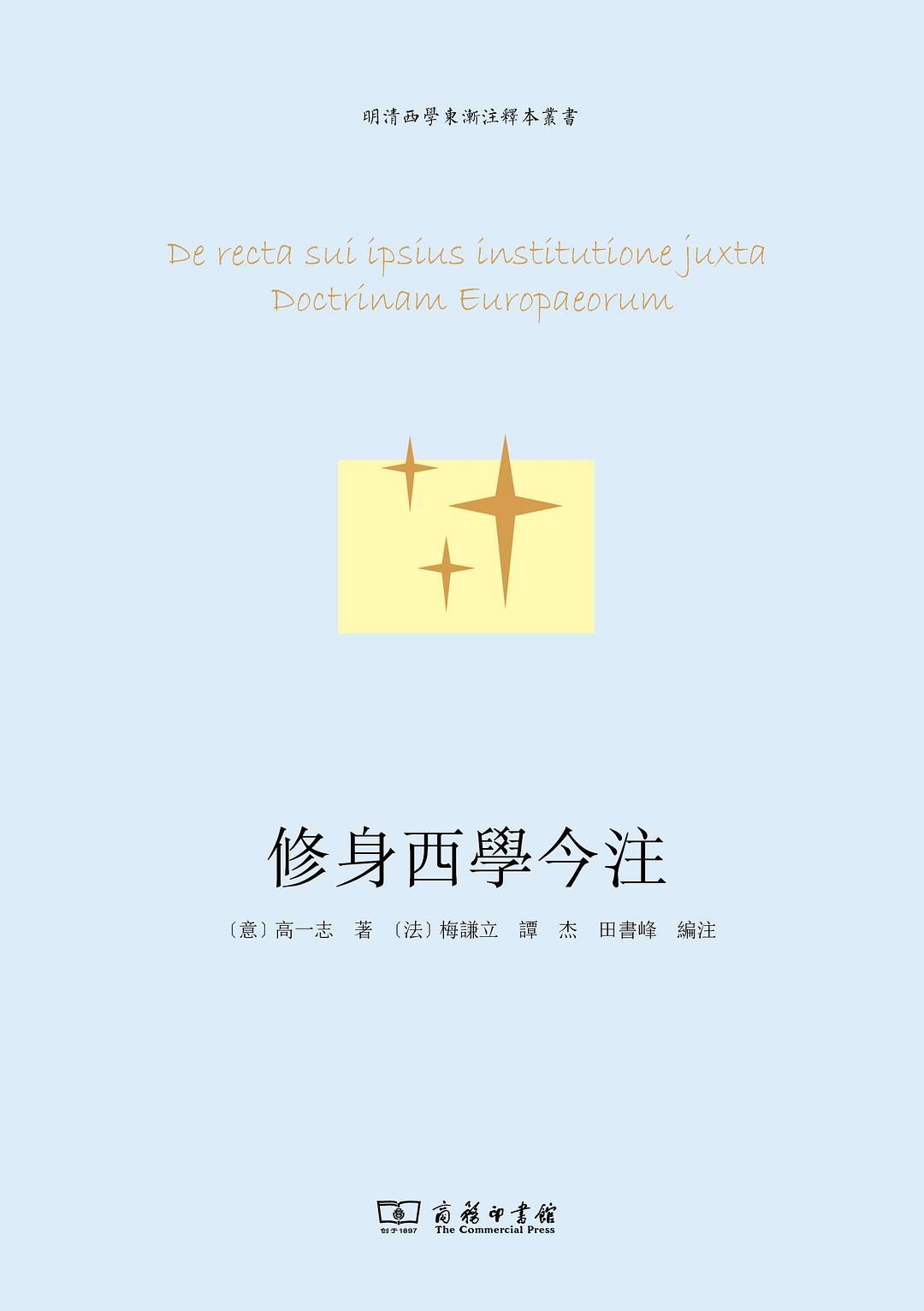 梅谦立、谭杰、田书峰编注:《修身西学今注》(2019)