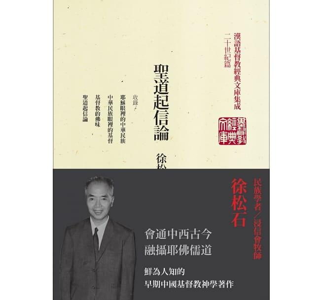 《聖道起信論:徐松石早期著作選集》(2018)