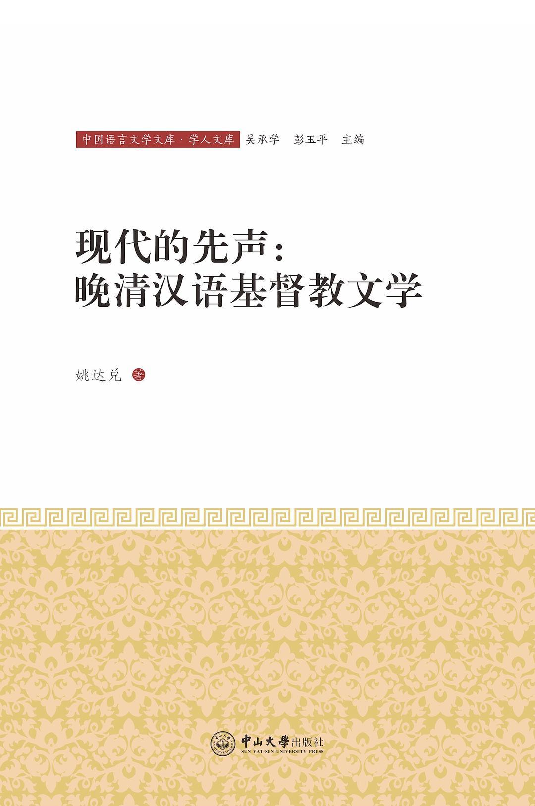姚达兌:《现代的先声:晚清汉语基督教文学》(2018)