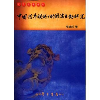 李細成:《中國哲學視域下的耶儒互動研究》(2018)