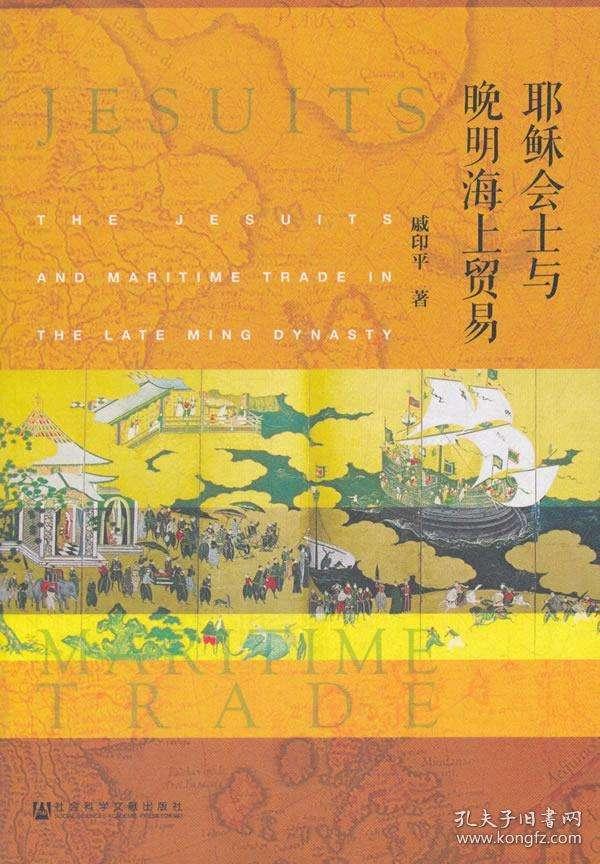 戚印平:《耶稣会士与晚明海上贸易》(2017)
