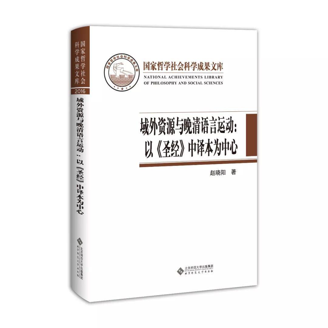 赵晓阳:《域外资源与晚清语言运动:以<圣经>中译本为中心》 (2019)
